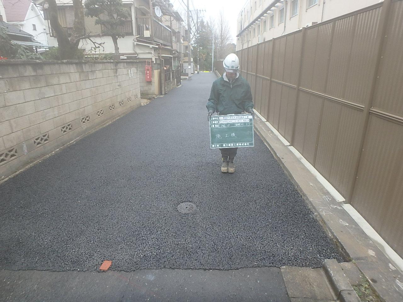 31豊島市場北側道路舗装工事・私道助成舗装工事